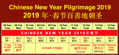 Save The Date   Chinese New Year 2019. U2039 U203a